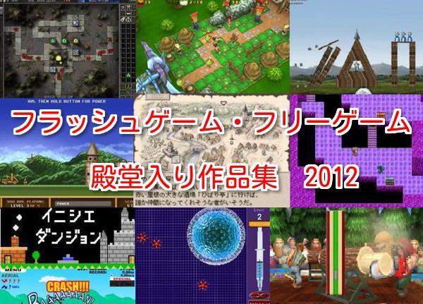 Fゲーム殿堂入り2012 タイトルバナー.jpg