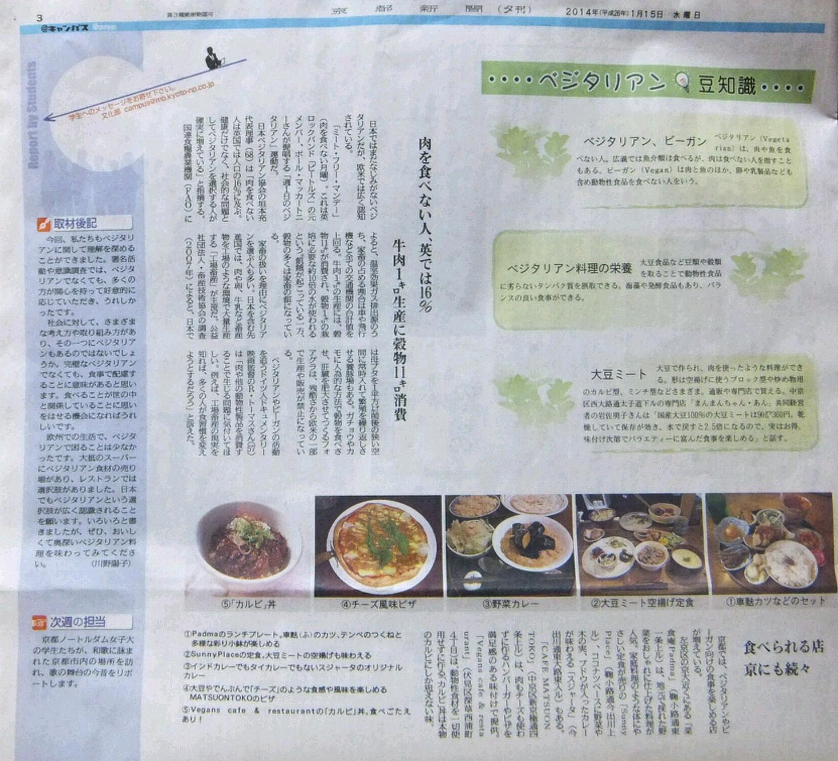 kyotosinbun20140115a.jpg
