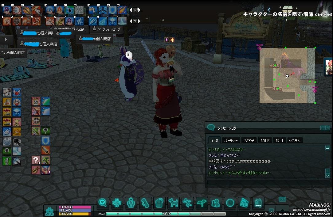 mabinogi_2013_12_20_010.jpg