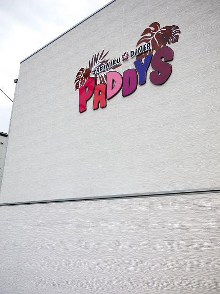 YAKINIKU DINER PADDYS 店の外観