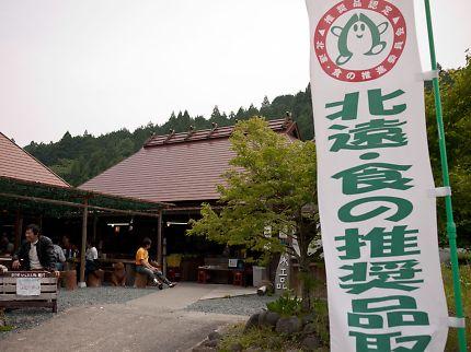 いっぷく処横川