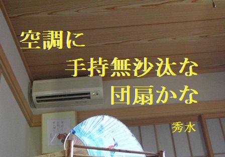 uchiwa1句