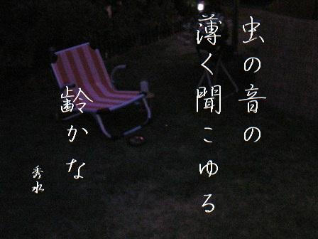 mushinone.jpg