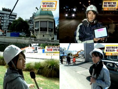 大島由香里 クライストチャーチ地震速報 ?