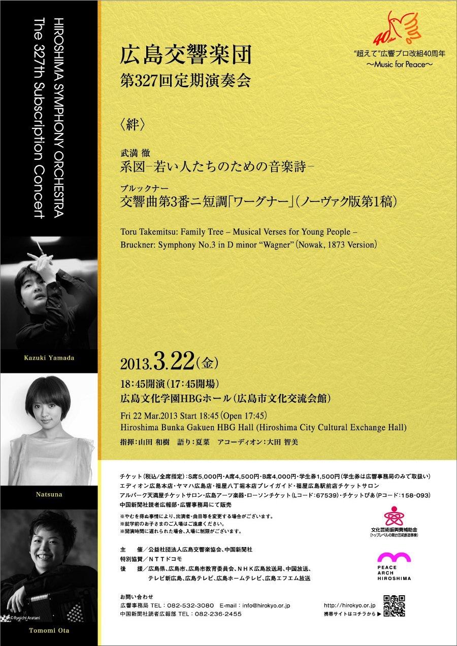 広島交響楽団定期演奏会