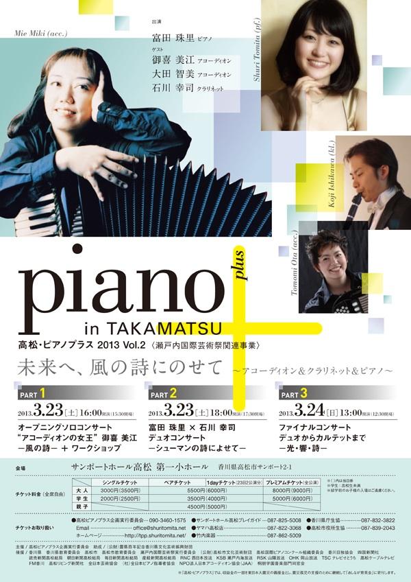 高松ピアノプラス