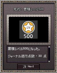 累積500