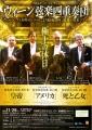 20141129 ウィーン弦楽四重奏団