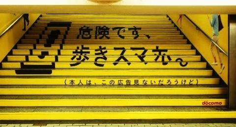 20141116歩きスマホ
