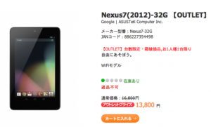 Nexus7 2012 -32G 【OUTLET】 - ASUS Shop