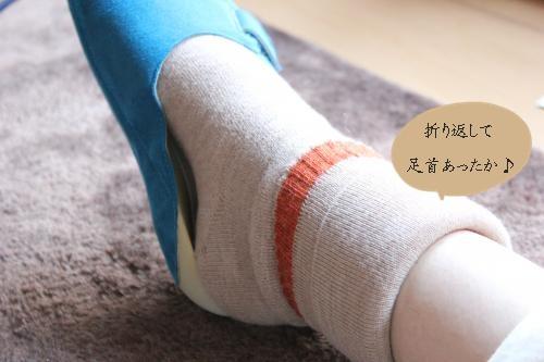 とにかくあったかい靴下3