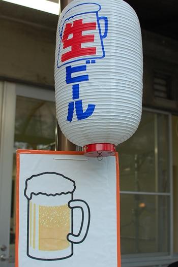 なんとビールも