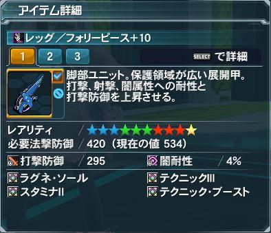 フォースユニット3