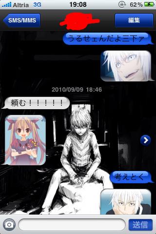 iphone_20100909190841.jpg