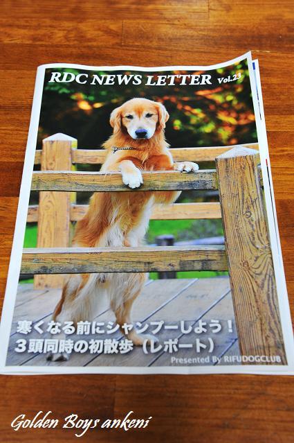 ニュースレター079