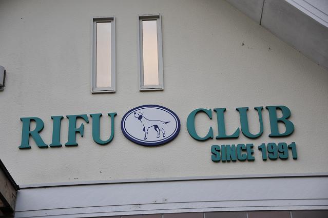 1164  リフドッグクラブ