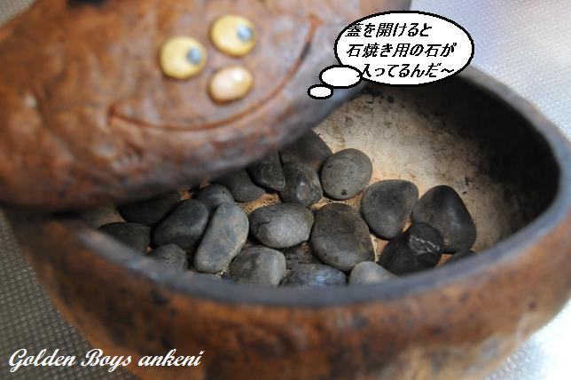 043  石焼き芋器