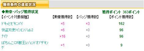 2011.08.18 ビキニパイ-FINAL