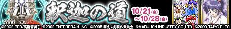 20111021_e_468_60.jpg