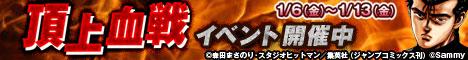 20120105hpr_e_468_60.jpg