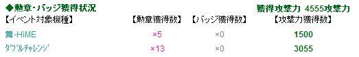 攻撃力-2012.04.17