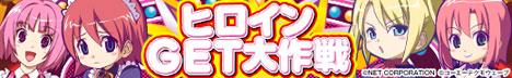 20120802wnf_e_ban.jpg