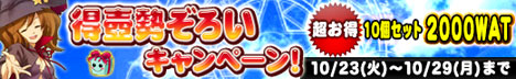 20121023_toku_ban.jpg