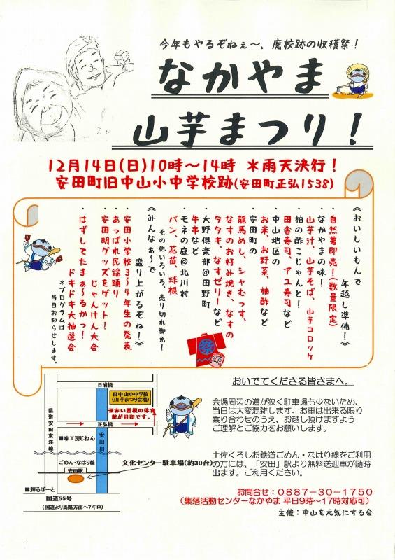 H26なかやま山芋まつり(チラシ)_01