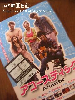 アコースティック 韓国映画