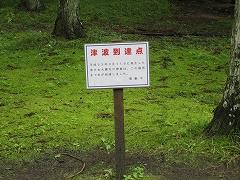 瑞巌寺2012.7.8-1