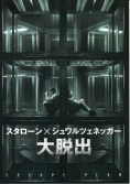 20140119大脱出(映画)