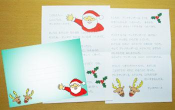 サンタさんからの手紙13
