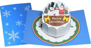 ケーキが飛び出すクリスマスカード
