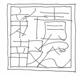 青ちゃん新報2