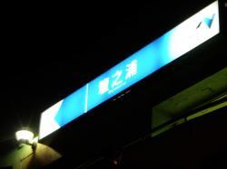 20100918_dannoura.jpg