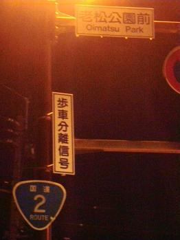 20100918_moji.jpg