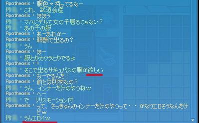 mabinogi_2012_02_03_023.jpg