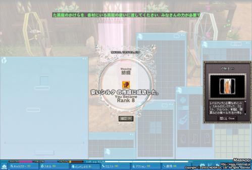 mabinogi_2012_02_06_017.jpg