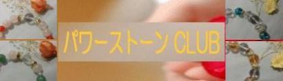 みんなでワイワイ稼ぐ ☆パワーストーンCLUB☆ えぇチーム