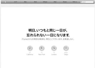 Appleホームページ