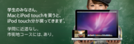 Mac&iPod学生キャンペーン