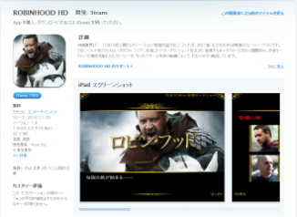 iPad ROBINHOODドアプリ