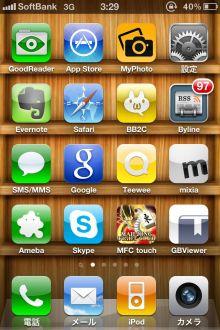 apple頼み-2010123101