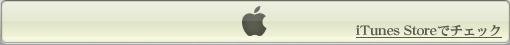 apple頼み-bar
