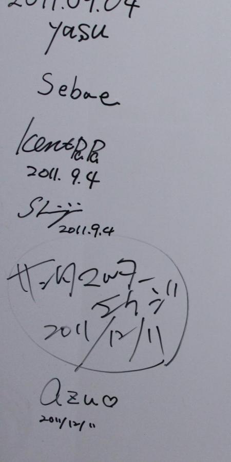 エイジさんサイン