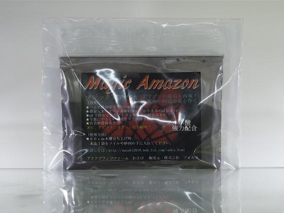 マジックアマゾン