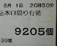 DVC00206  百裂レシート