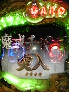 DVC00179 マカチャン突入