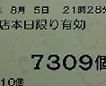 DVC00215  地中海レシート