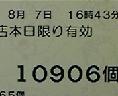 DVC00233 哲也レシート